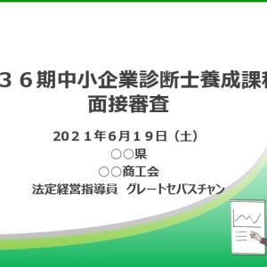 ⑧【中小企業東京大学校:養成課程の試験②】~中小企業診断士資格取得の道程~
