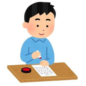 ⑨【中小企業東京大学校:養成課程:準備編②】~中小企業診断士資格取得の道程~