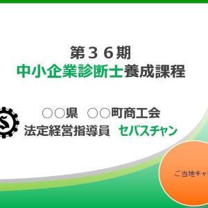⑩【中小企業東京大学校:養成課程:準備編③】~中小企業診断士資格取得の道程~