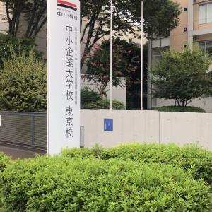 ⑮【中小企業東京大学校:養成課程①】~中小企業診断士資格取得の道程~