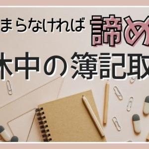 【育休中に簿記資格】取るべき人の特徴3選。勉強方法は?独学でもいける?