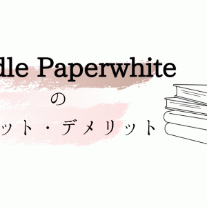 Kindle Paperwhite を2ヶ月使ってみて感じたメリット・デメリット