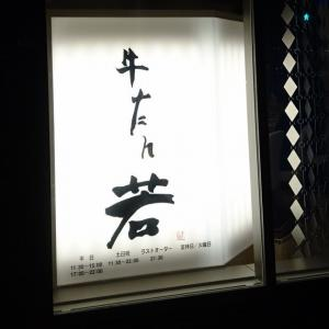 仙台牛タン・松島の旅①