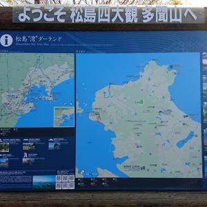 仙台牛タン・松島の旅②