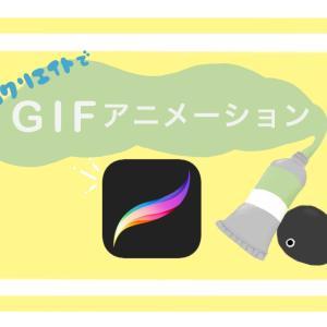 【簡単】初心者でも出来るGIFアニメーションの作り方!!