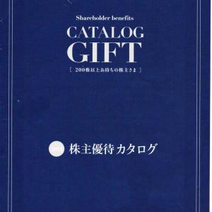 阿波銀行(8388)から優待カタログが届いた!(3月優待:商品一覧あり)