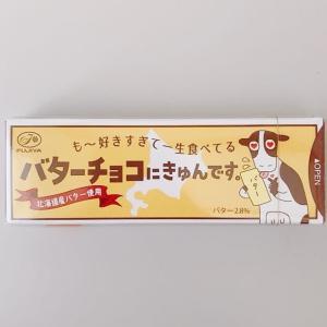 【セブンで買ったバターのお菓子】