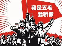 中国のネット工作員五毛は受刑者だった!書き込みポイントで刑期短縮