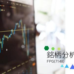 銘柄分析:FPG(7148)のDCF法による理論株価-21年9月