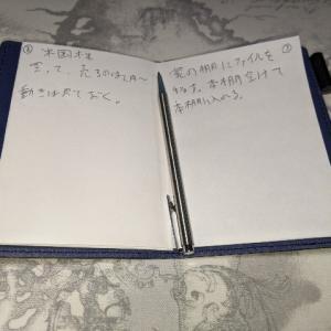 私のアブラサスの薄いメモ帳の使い方を公開。