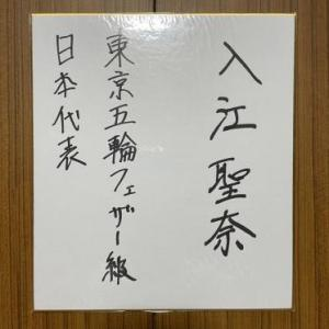 入江聖奈 ツイッターで「引退」表明を「誤解を招くような発言、申し訳ございません」  [爆笑ゴリラ★]