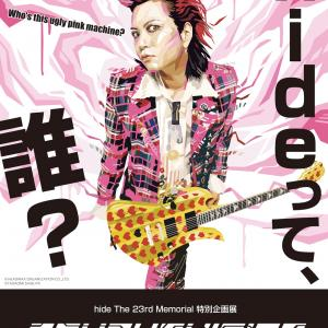 【音楽】hideって誰?愛用ギターなど実物のみ展示する新型「hide MUSEUM」開催  [湛然★]