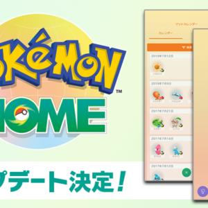 Pokemon HOMEが6月にアップデートされる件について