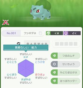 Pokémon HOMEでフシギダネとゼニガメが配布されていますよ!