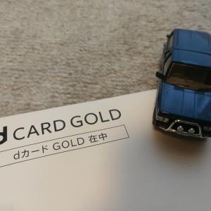 【合計39,500ptゲット!】車(テラノレグラス)の維持費を捻出するためにdカードGOLDを発行~ドコモ光のみの契約者でもお得になるのか!?~