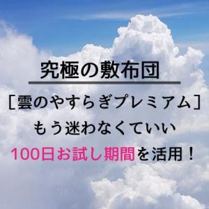 【本当におすすめの敷布団】ランキングみて迷ったら雲のやすらぎプレミアム