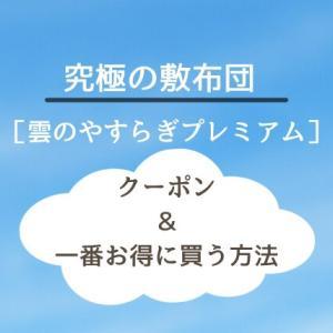 雲のやすらぎプレミアム「敷布団」クーポン&1番お得な買い方ガイド