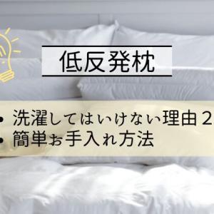 低反発枕を洗濯してはいけない理由2つとお手入れ方法