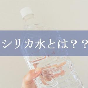 シリカ水とはどんな水のこと??その効能やおすすめ入手方法を紹介!!