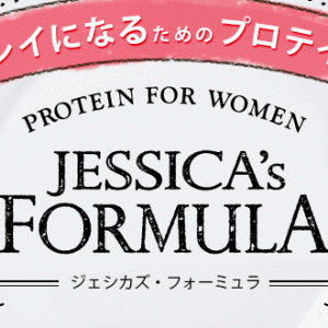 ジェシカズフォーミュラの評判って?ソイプロテインで女性らしくダイエット