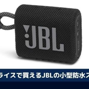 JBL GO3|プチプライスで買えるJBLの小型防水スピーカー