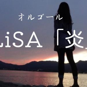LiSA「炎」を弾いてみた