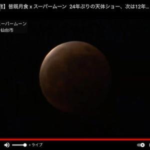 5月26日皆既月蝕&スーパームーン。さいたまは曇り空