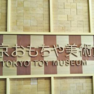 夏休みのお出かけ「東京おもちゃ美術館」