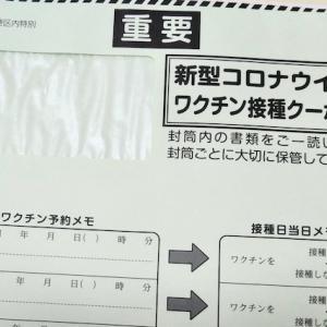 さいたま、コロナワクチン接種券が届きましたが予約は……。