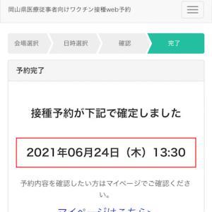 今週の楽しみ 〜 会社四季報 〜