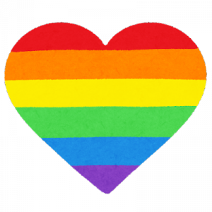 LGBTQ+の当事者として