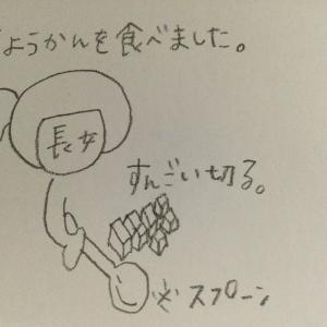 【次女】芋ようかんを食べる