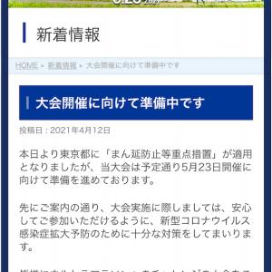 【速報】柴又100K開催中止!
