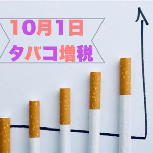 2021秋!10月1日よりタバコ税アップ!その増税幅は?