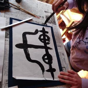 弘法筆を選ばず、の弘法をみたことがないから子供の学校で使う筆は選んで正しく洗って吊るす