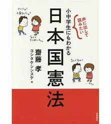 中二朝活音読は斎藤孝さんの「小中学生にもわかる日本国憲法」を家族朝支度時間にお願いします