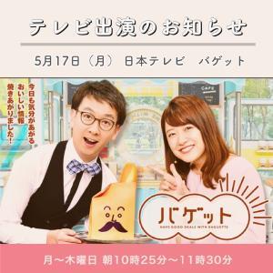 【お知らせ】ニトリデコホームのおススメキッチングッズは!?テレビ出演のお知らせ!