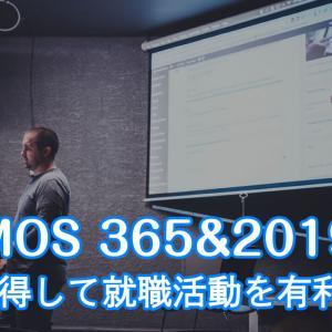 MOS資格の新バージョン「MOS 365&2019」を取得して、就職活動を有利に進めよう!