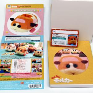 話題のパペットアニメ「PUIPUIモルカー」DVD&Blu-ray レビュー