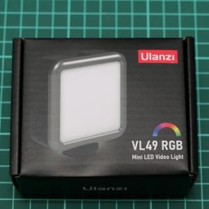 補助光で撮影をレベルアップ!! 「Ulanzi VL49 RGB撮影ライト」レビュー