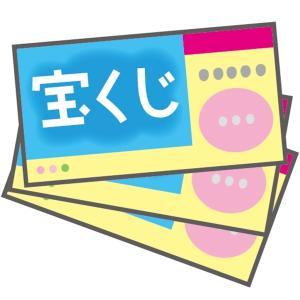 9月6日〜10日の宝くじ結果