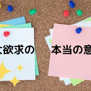 三大欲求の本当の意味とは 漢字は全てを教えてくれる