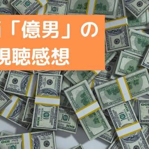 「億男」という映画をアマゾンプライムで見ました!!