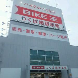 BIKE王つくば絶版車館