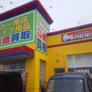 「アップガレージ」筑西店