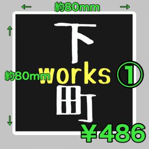 下町worksステッカー!
