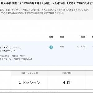 東京五輪2020 水球のチケットが当選しました