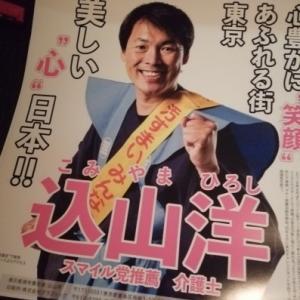 東京都知事選が小池知...