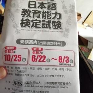 日本語教育能力検定試験に申し込みました