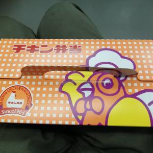 東京駅のチキン弁当で腹ごしらえ